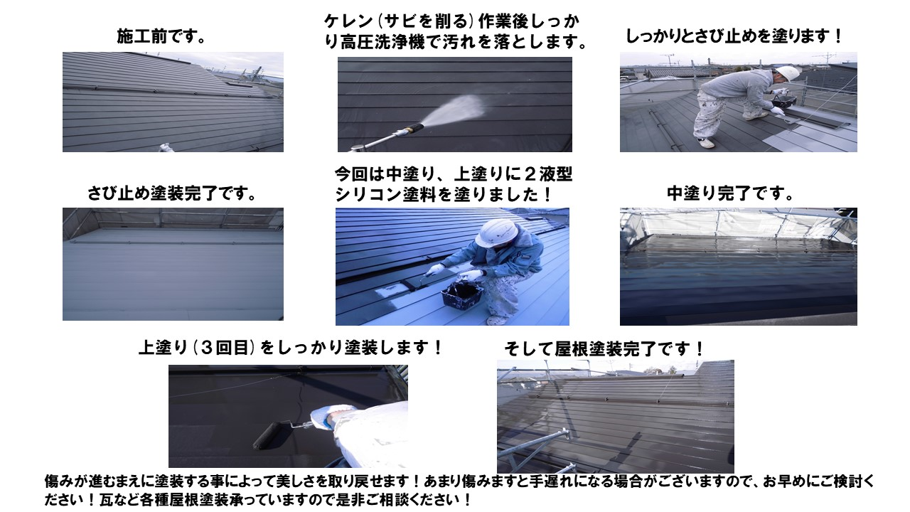 屋根塗装 施工例