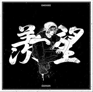 Geerson - Contained Raver (ISMDIG002)