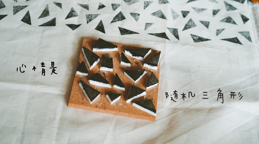 block printing, by whotoly