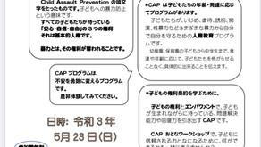 南砺で富山CAPワークショップ開催決定!