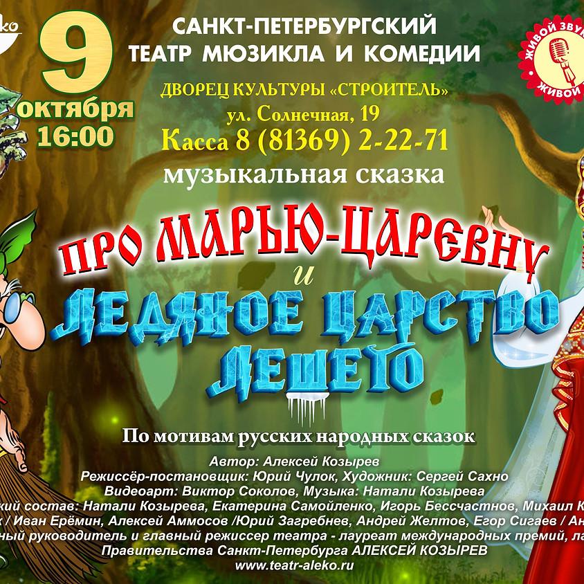 """Музыкальная сказка """"Про Марью-царевну и Ледяное царство Лешего"""""""