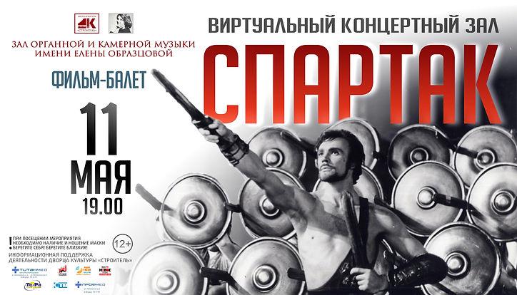 Фильм-балет -Спартак-=.jpg