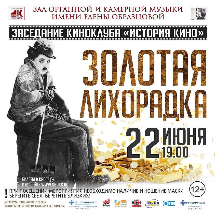Заседание киноклуба «История кино»: «Золотая лихорадка»