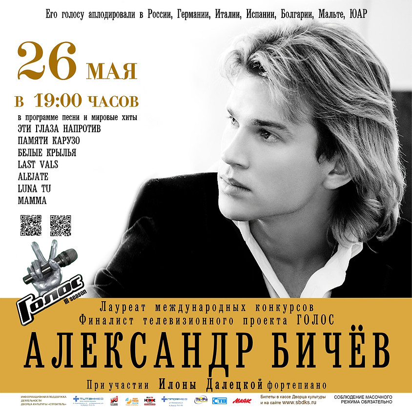Концерт певца Александра Бичева