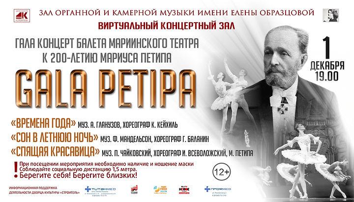 Балет -Gala Petipa-=.jpg