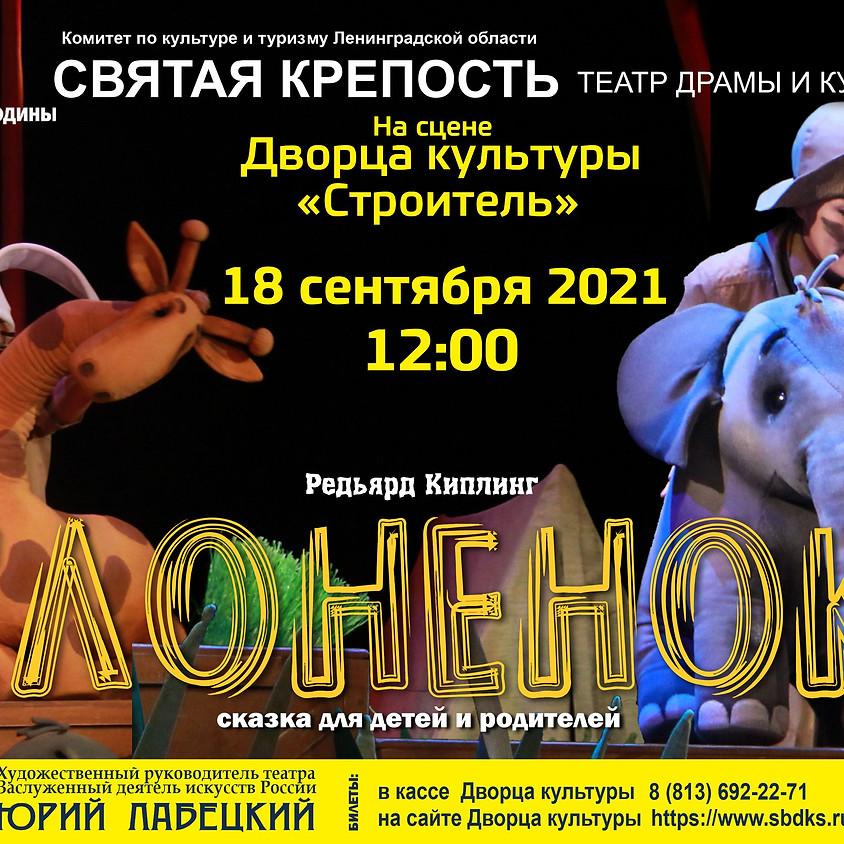 """Спектакль для детей """"Слоненок"""