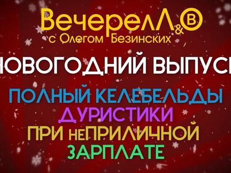 """Новогодний выпуск """"ВечерелЛо"""" с Олегом Безинских от 31.12.2020"""