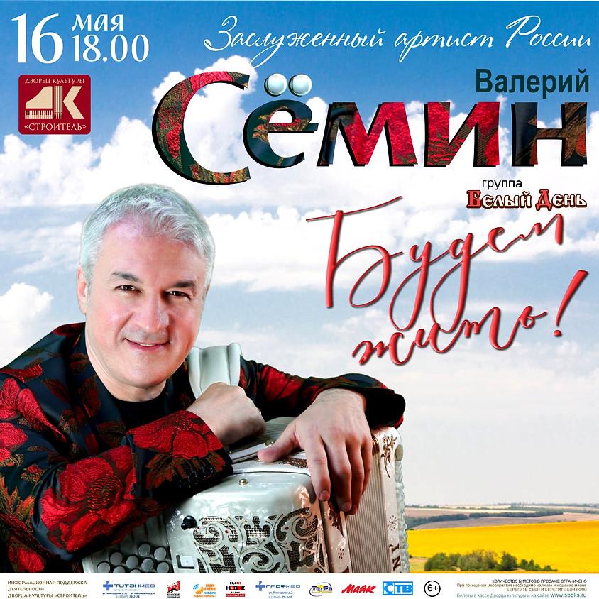 """Концерт Заслуженного артиста РФ Валерия Семина """"Будем жить"""""""