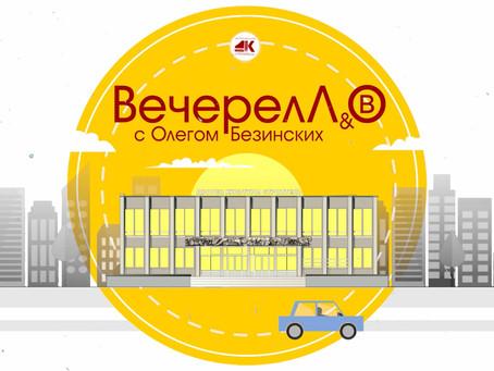 """Новый выпуск """"ВечерелЛо"""" с Олегом Безинских"""