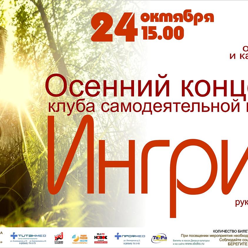 Концерт клуба самодеятельной песни «Ингрия»