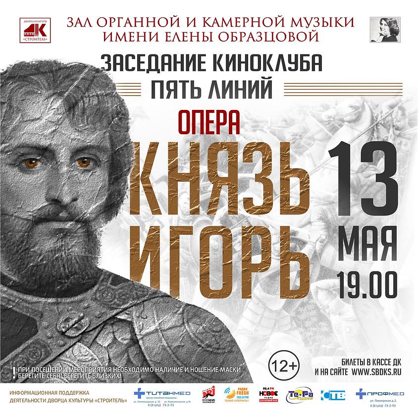 Заседание киноклуба «Пять линий»: «Князь Игорь»