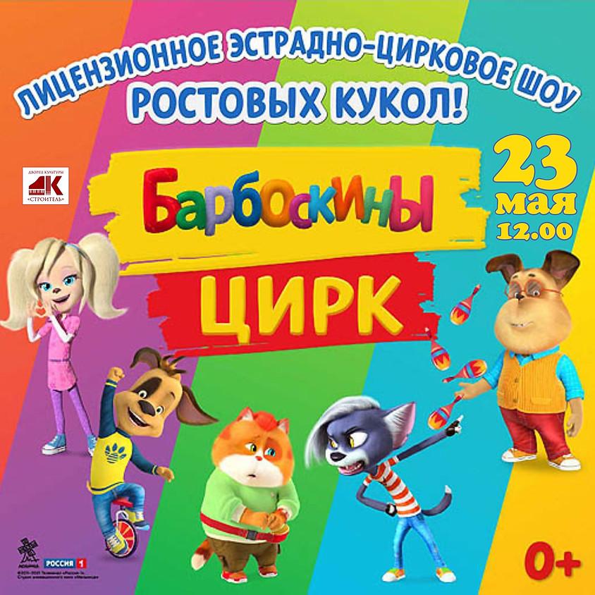 """Эстрадно-цирковое шоу ростовых кукол """"Барбоскины"""""""