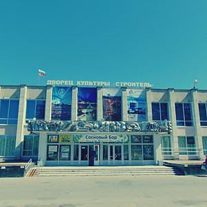 45-лет городу Сосновый Бор