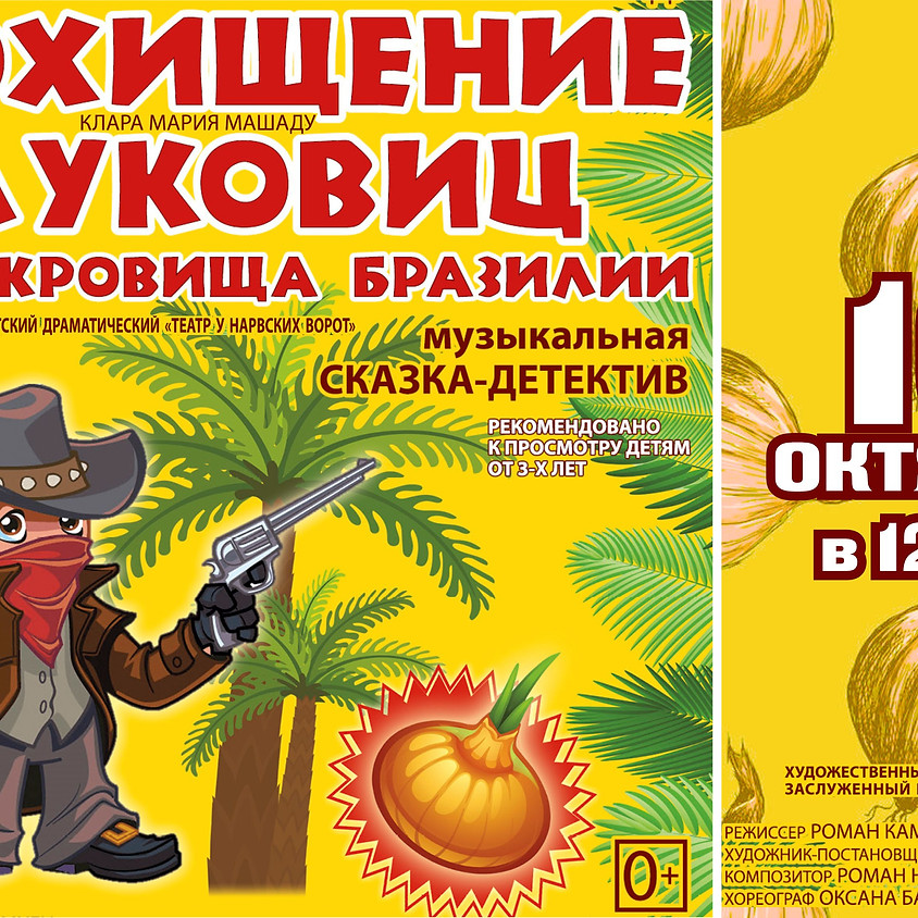 """Спектакль для детей """"Похищение луковиц или сокровища Бразилии"""""""