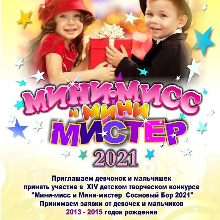 """Городской конкурс """"Мини-мисс и мини-мистер Сосновый Бор 2021"""""""