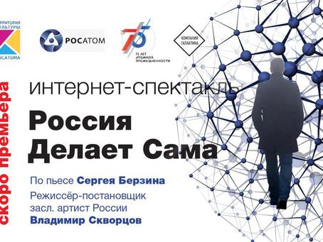 """""""Россия делает сама"""""""