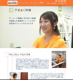 Training Center The Heart 高槻