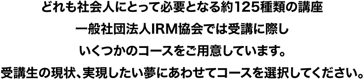 IRM各種.png