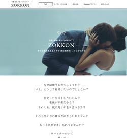 恋愛/結婚支援コミュニティ ZOKKON
