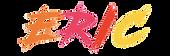 Eric logo Transparent.png