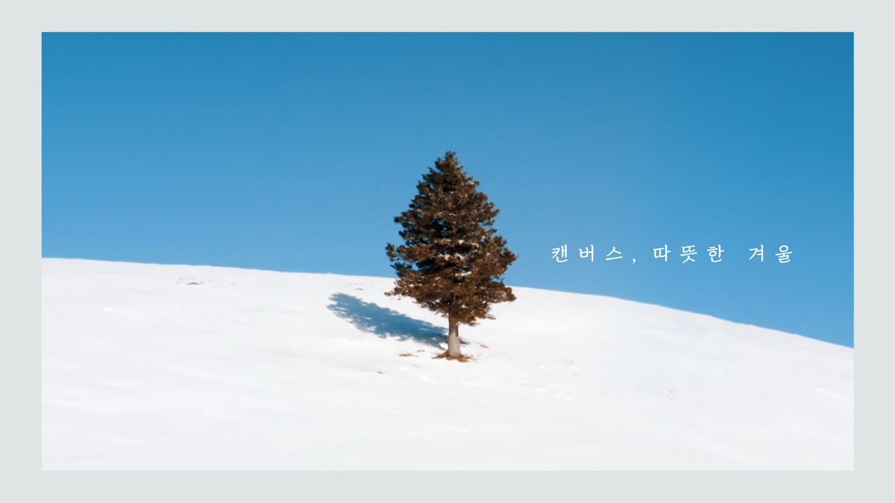 겨울ID_05.jpg