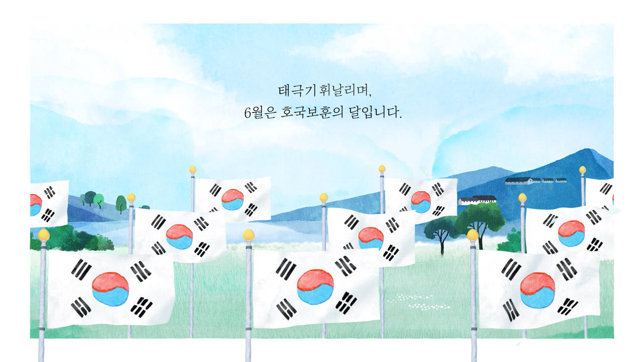6월ID_호국보훈_4.png