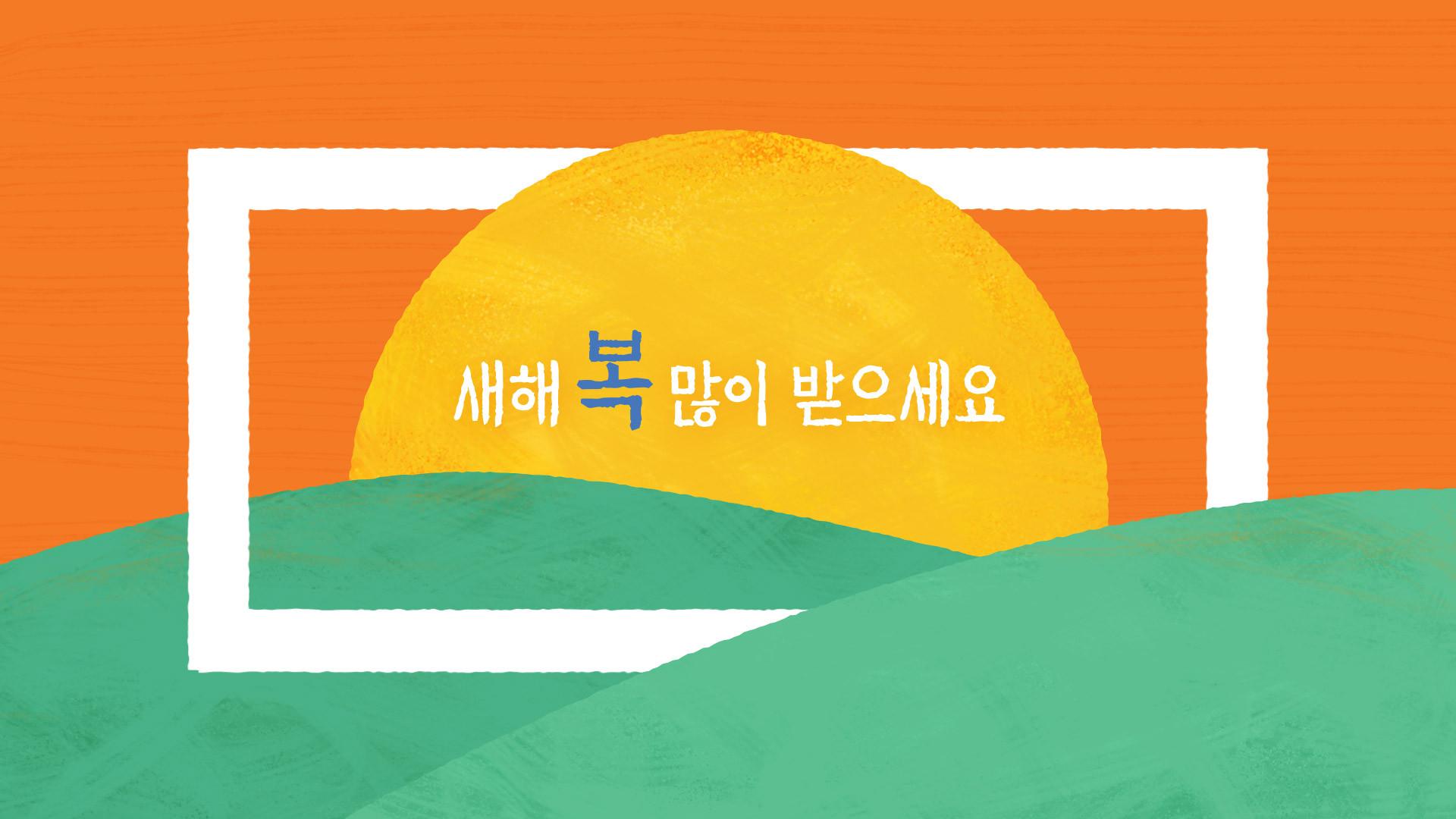 2021_설_ID_7.jpg