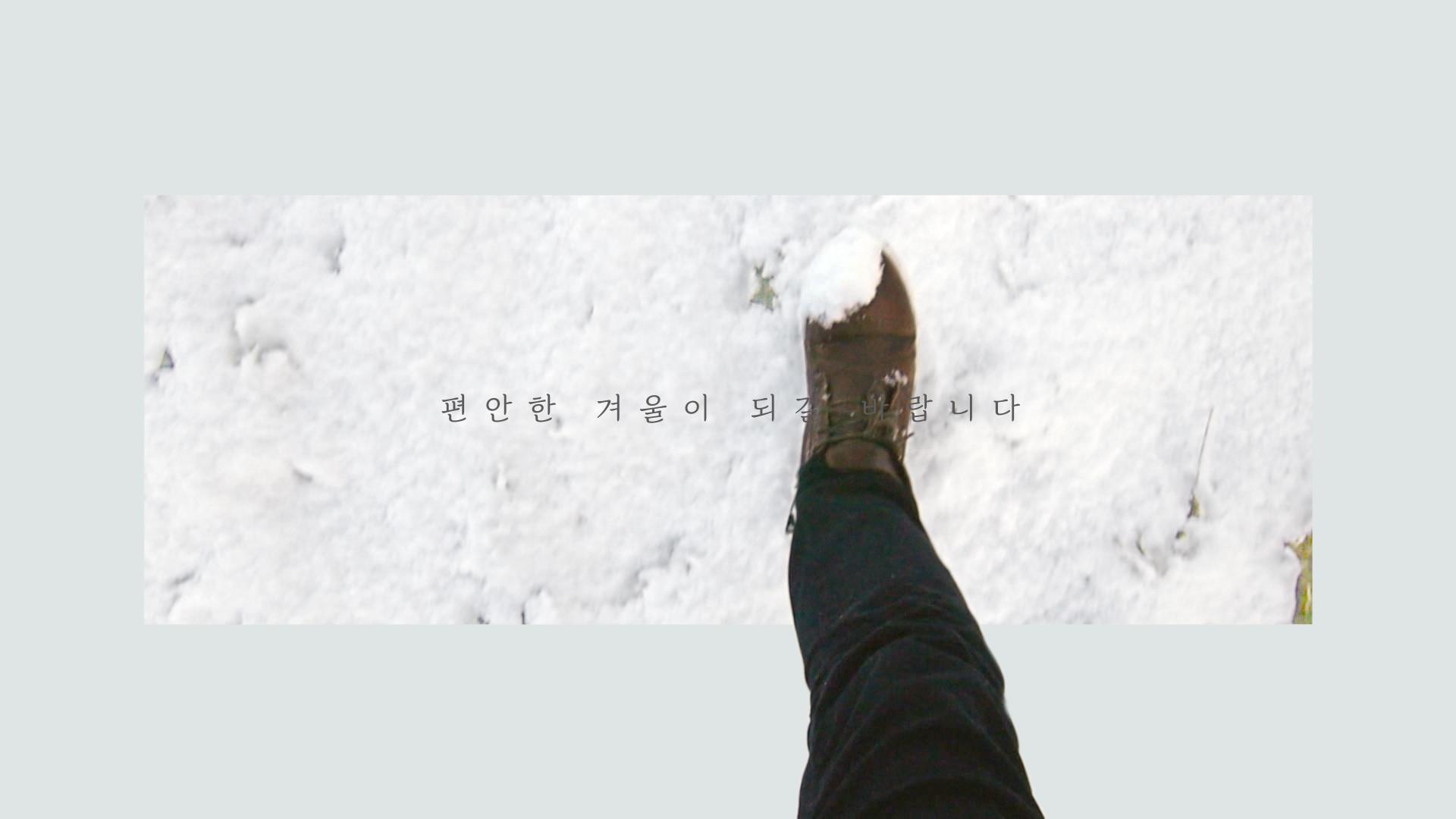 겨울ID_03.jpg