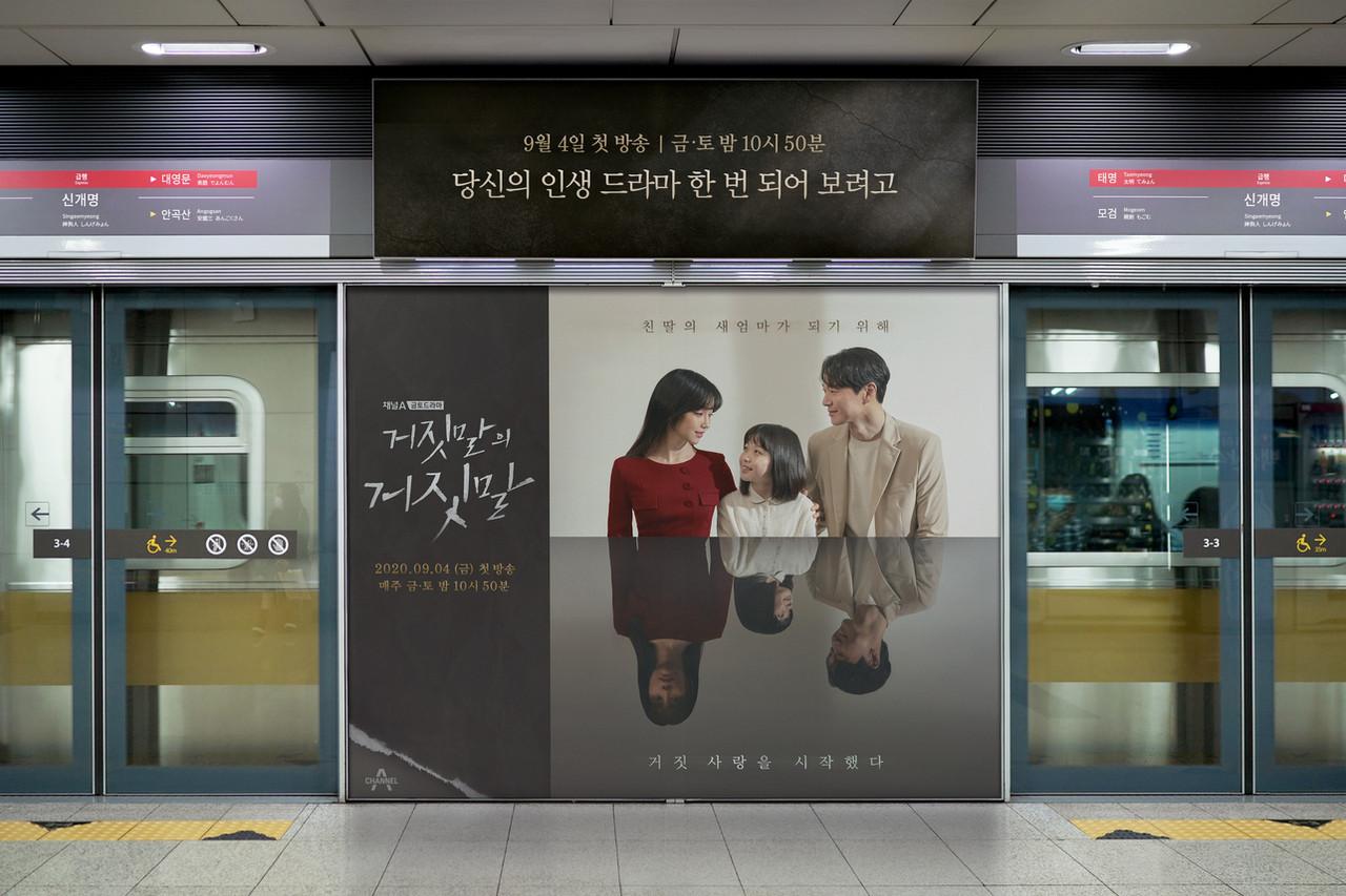 work_거짓말_포스터_목업3.jpg