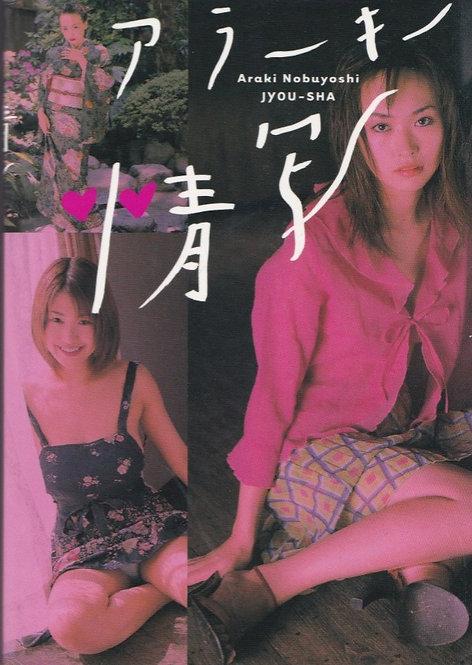 Jyou-Sha by Nobuyoshi Araki