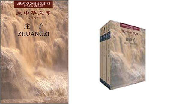 Zhuang Zi Library of Chinese Classics