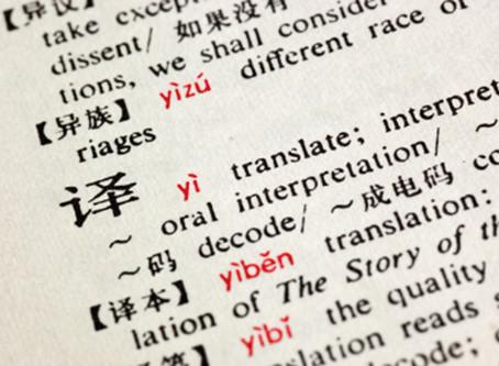 Izgovorjava kitajskih besed