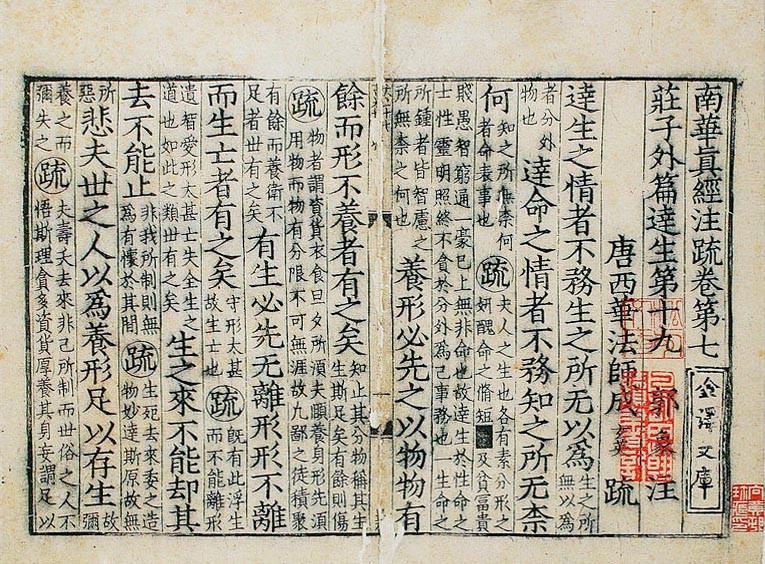 Zhuang Zi Guancu Qing dynasty
