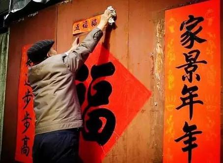 Kitajsko novo leto ali Praznik pomladi
