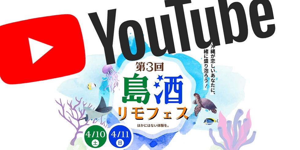 【 YouTube Live 】1日目