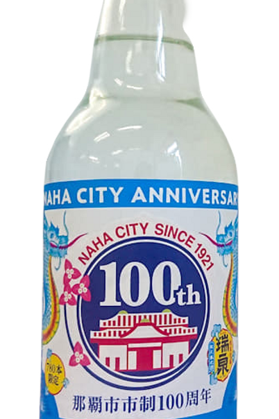瑞泉酒造(株) 那覇市市制100周年ラベル 30度 300ml