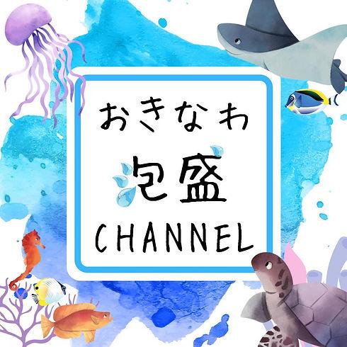 おきなわ泡盛channel.jpg