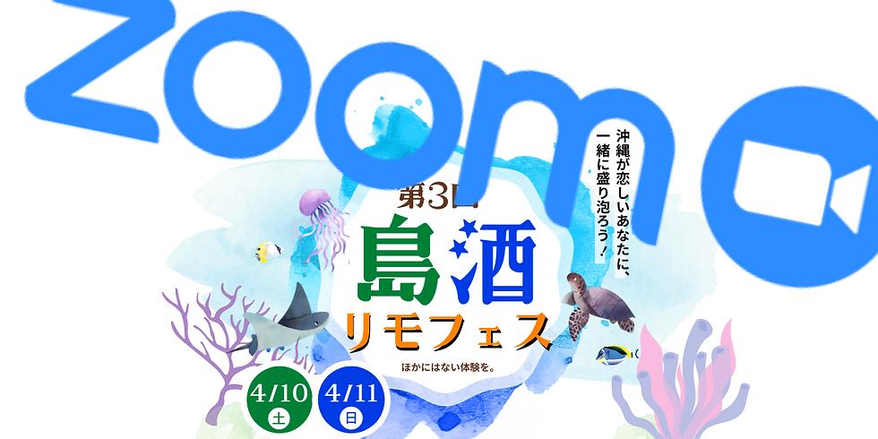 【 Zoomオンライン飲み会 】2日目