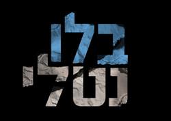 בלו נטלי עונה 1