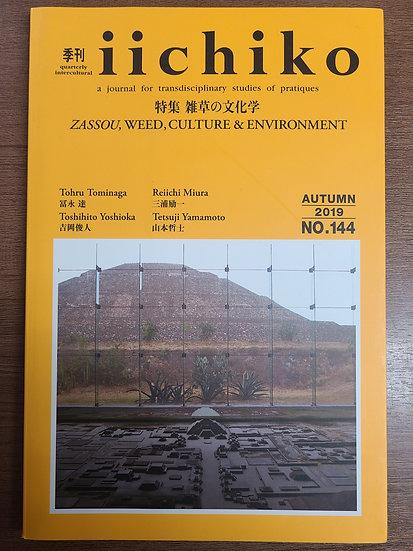 季刊 iichiko No.144