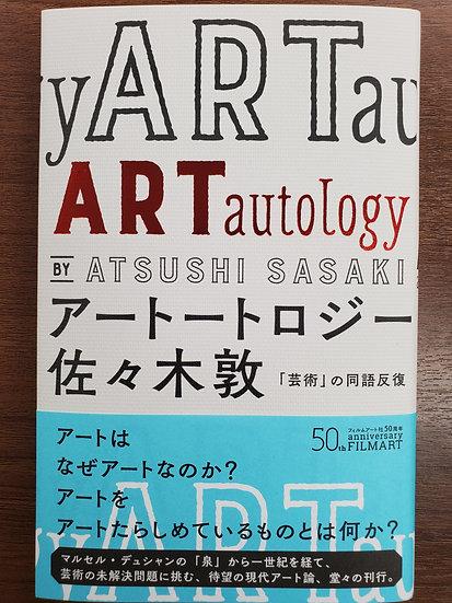 アートートロジー