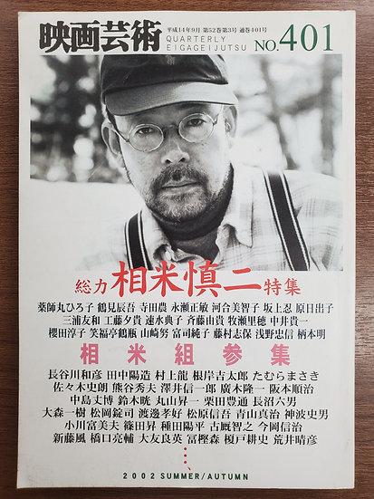 映画芸術 NO.401 「総力特集 相米慎二」