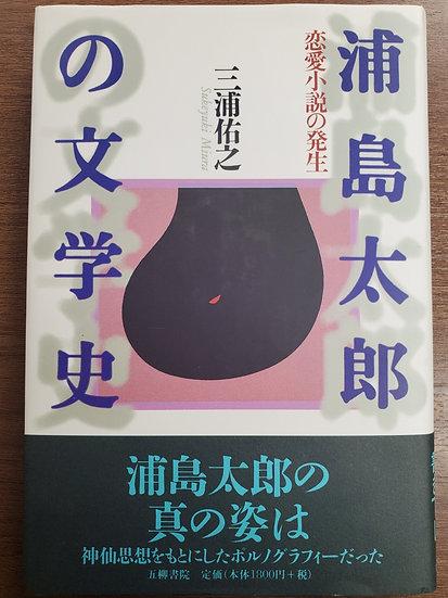 浦島太郎の文学史 恋愛小説の発生