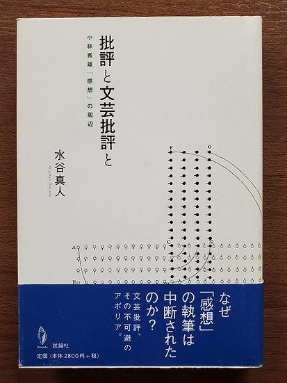 批評と文芸批評と 小林秀雄「感想」の周辺