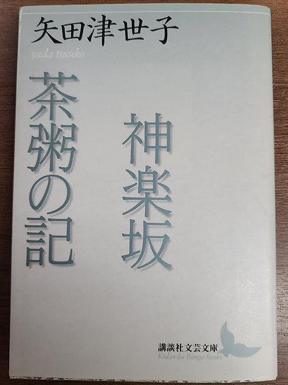 神楽坂/茶粥の記