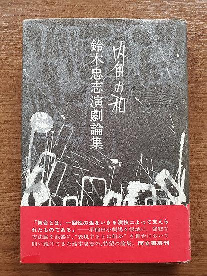 内角の和 鈴木忠志演劇論集