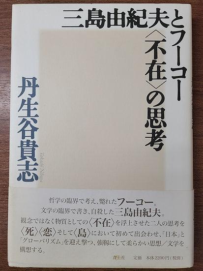 三島由紀夫とフーコー 〈不在〉の思考