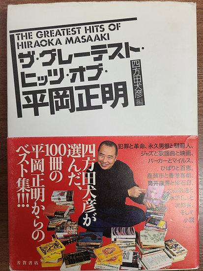 ザ・グレーテスト・ヒッツ・オブ 平岡正明