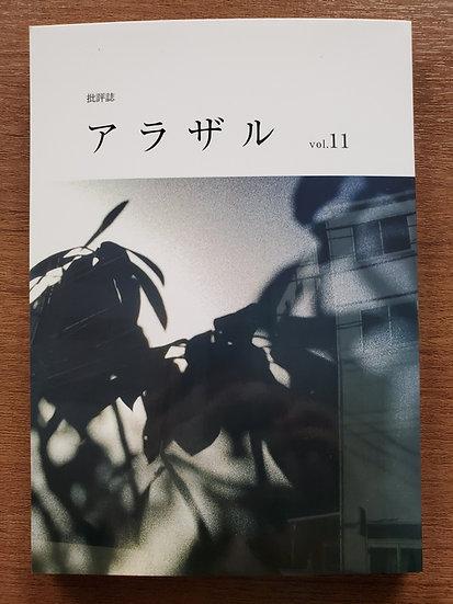 アラザル vol.11