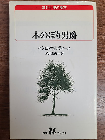 木のぼり男爵